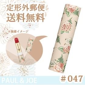 ポール&ジョー リップスティック ケース CS #047 限定品 (2018 秋 コレクション) -PAUL&JOE-
