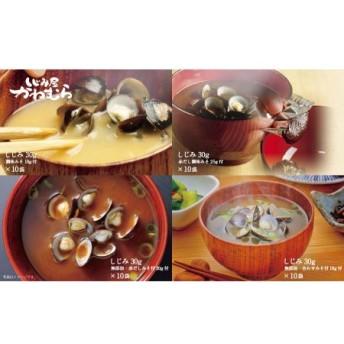 B225:宍道湖産大和しじみ即席お味噌汁4種バラエティセット