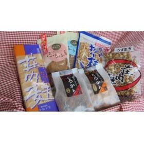 江戸時代から続く特産品! 庄内麩と麩菓子のセット