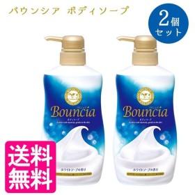 バウンシア ボディソープ ホワイトソープの香り ポンプ付 500mL×2個セット ボディケア ボディウォッシュ せっけん 泡立ち