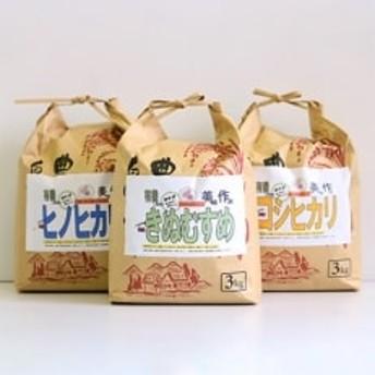 令和元年産きぬむすめ、コシヒカリ、ヒノヒカリ食べ比べセット(各3kg)