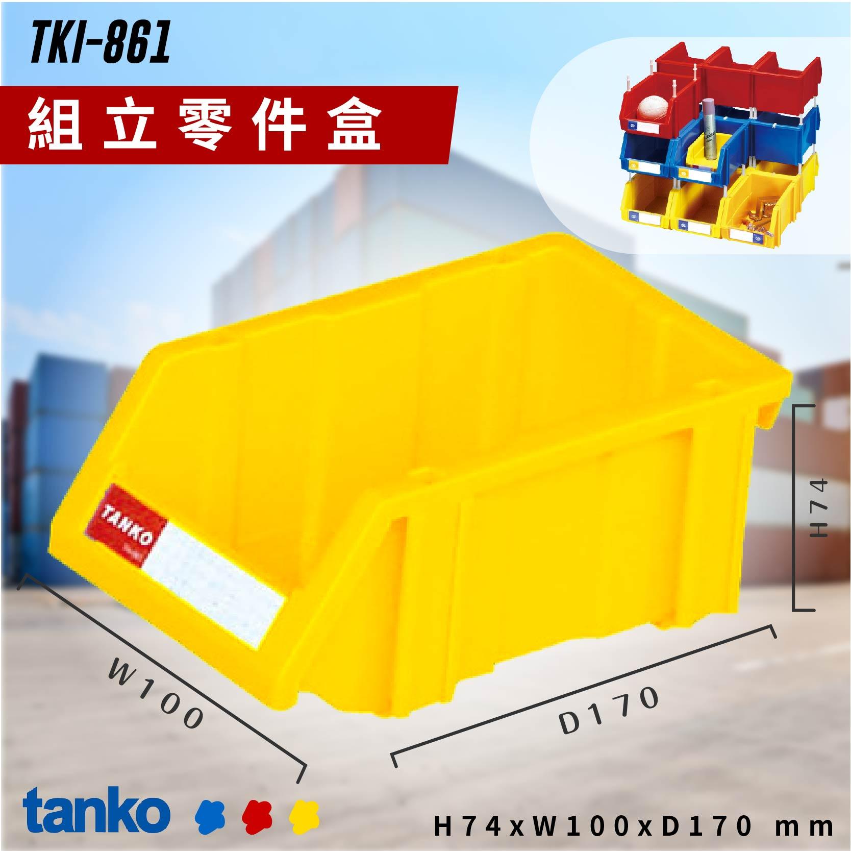 💪 天鋼 TKI-861 黃 組立零件盒 耐衝擊 整理盒 收納盒 分類盒零件櫃 置物盒 零件箱