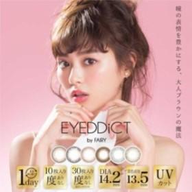 【送料無料】アイディクト EYEDDiCT 10枚入り片眼1箱 カラコンワンデー シンシア