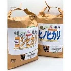 令和元年産コシヒカリ、ヒノヒカリ食べ比べセット(各5kg)