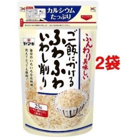ヤマキ ご飯にかけるふわふわいわし削り ( 25g2袋セット )/ ヤマキ
