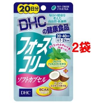 DHC フォースコリーソフトカプセル 20日 (40粒2袋セット)