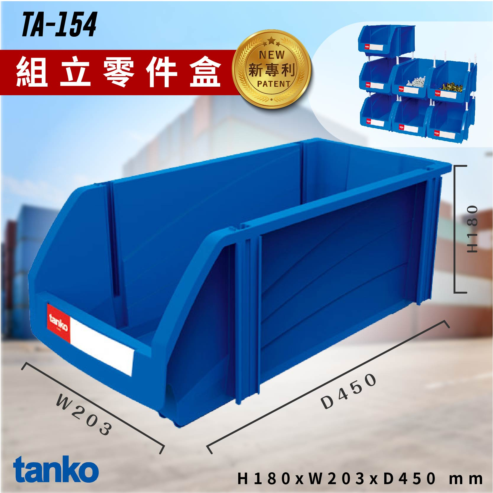 天鋼 TA-154 組立零件盒 耐衝擊 整理盒 收納盒 分類盒零件櫃 置物盒 零件箱
