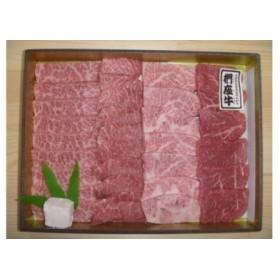 淡路椚座牛希少部位焼肉セット500g
