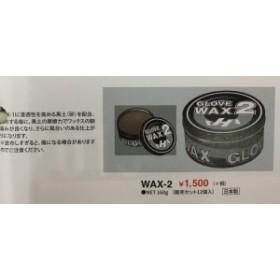 ハタケヤマ グラブ ミット 専用保革ワックス WAX-2