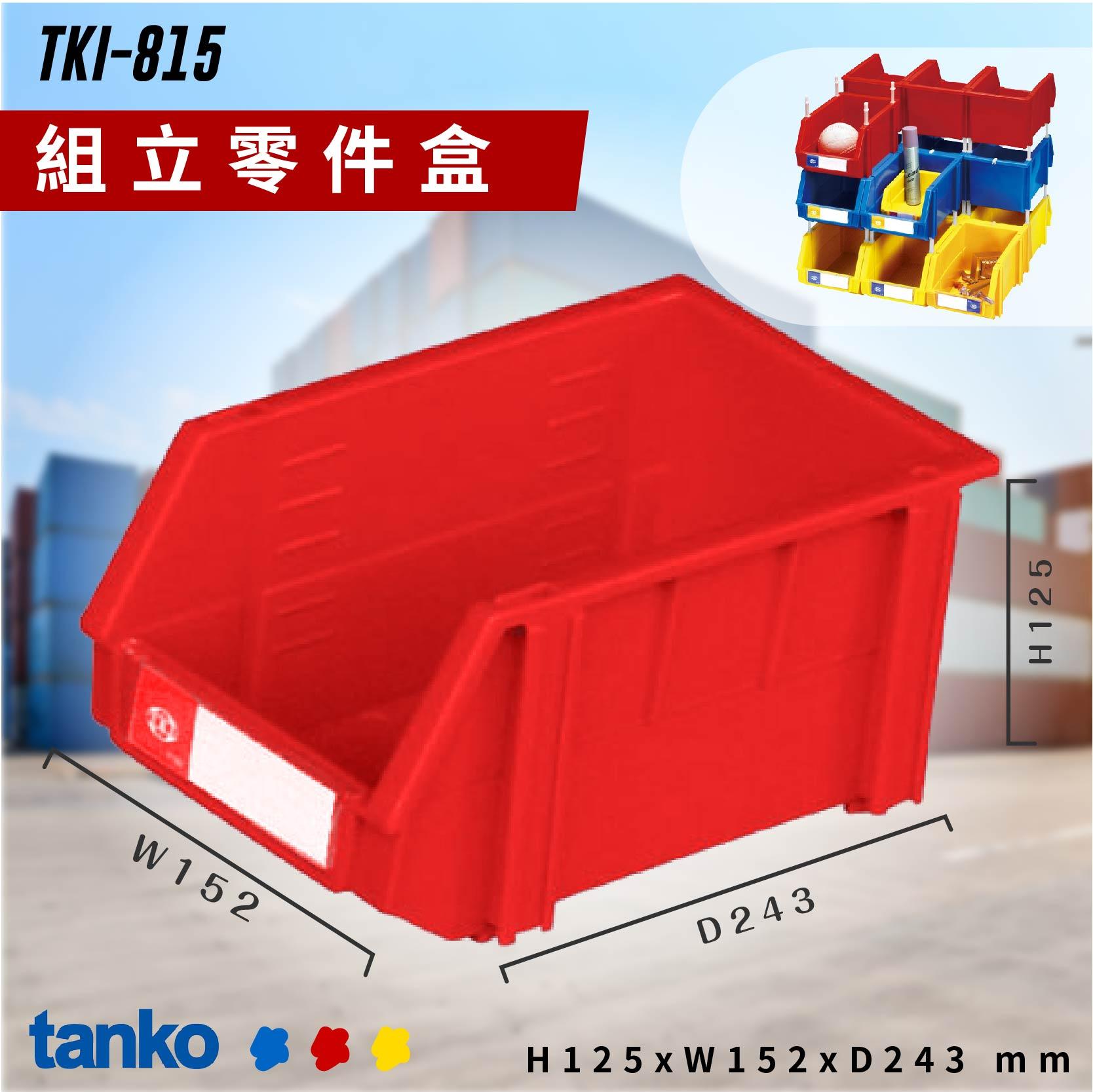 💪 天鋼 TKI-815 紅 組立零件盒 耐衝擊 整理盒 車行 收納盒 分類盒零件櫃 置物盒 零件箱