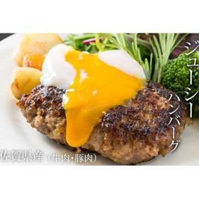 佐賀県産合いびき肉ハンバーグ(150g×12個)すぎもと 1万円コース