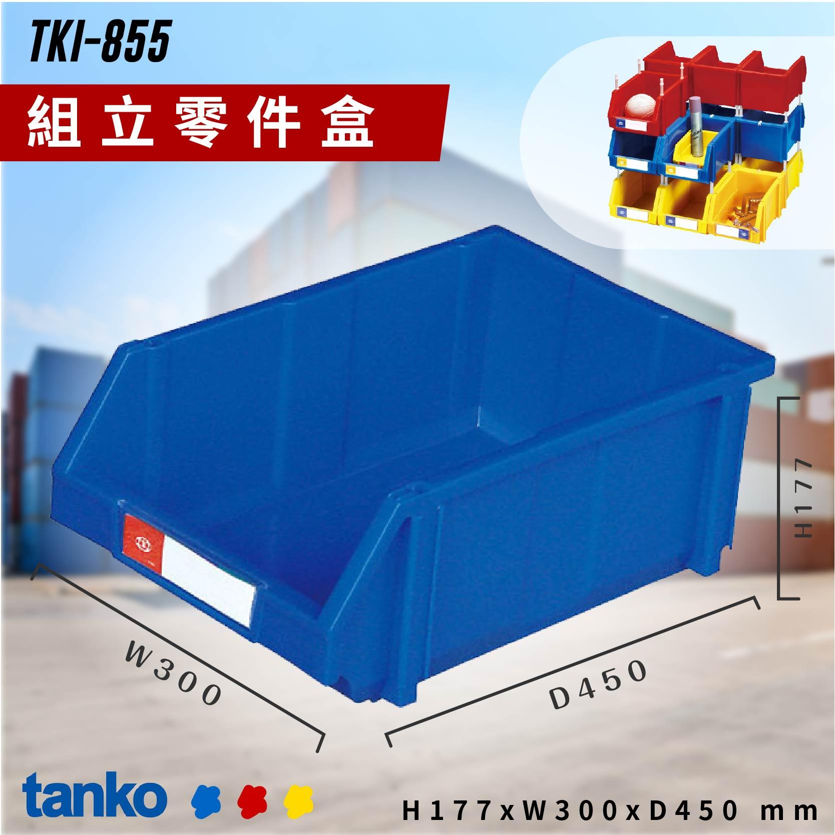 天鋼 TKI-855 藍 組立零件盒 耐衝擊 整理盒 車行 收納盒 分類盒零件櫃 置物盒 零件箱