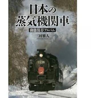 日本の蒸気機関車 動態保存アルバム/三村雅人