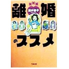 離婚のススメ/浅井郁子(著者)