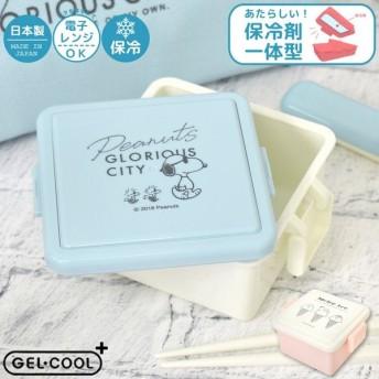 保冷剤一体型 ランチボックス 日本製 スヌーピー GEL-COOL 保冷剤付 弁当箱 一段 小さめ スクエア型 ジェルクール 220ml かわいい
