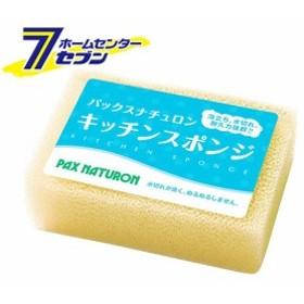 パックスナチュロン キッチンスポンジ ナチュラル 5212 太陽油脂