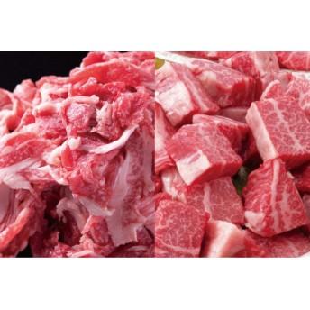 淡路ビーフ極きりおとし&極カレー・シチュー肉セット1.2kg
