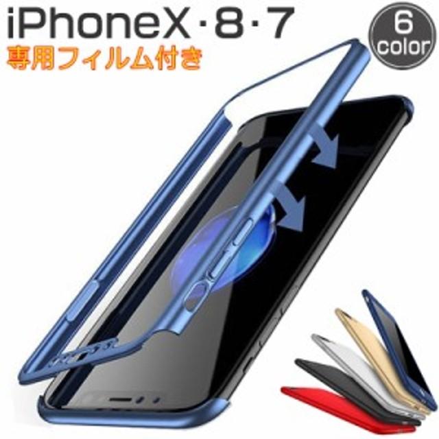 803ffc660a iphone X ケース iphone8 ケース iphone7 iphone8 plus iphone6s 360度フルカバー 強化ガラスフィルム