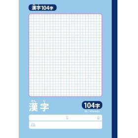ナカバヤシ イトーヨーカドー 学習帳漢字104字