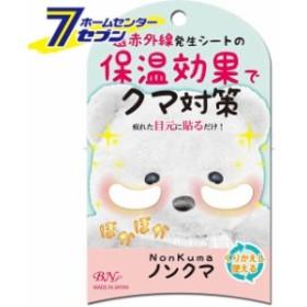 ノンクマ NKM-01 2シート入り(4枚) 目元に貼るだけ! ぽかぽか保湿効果でクマ対策