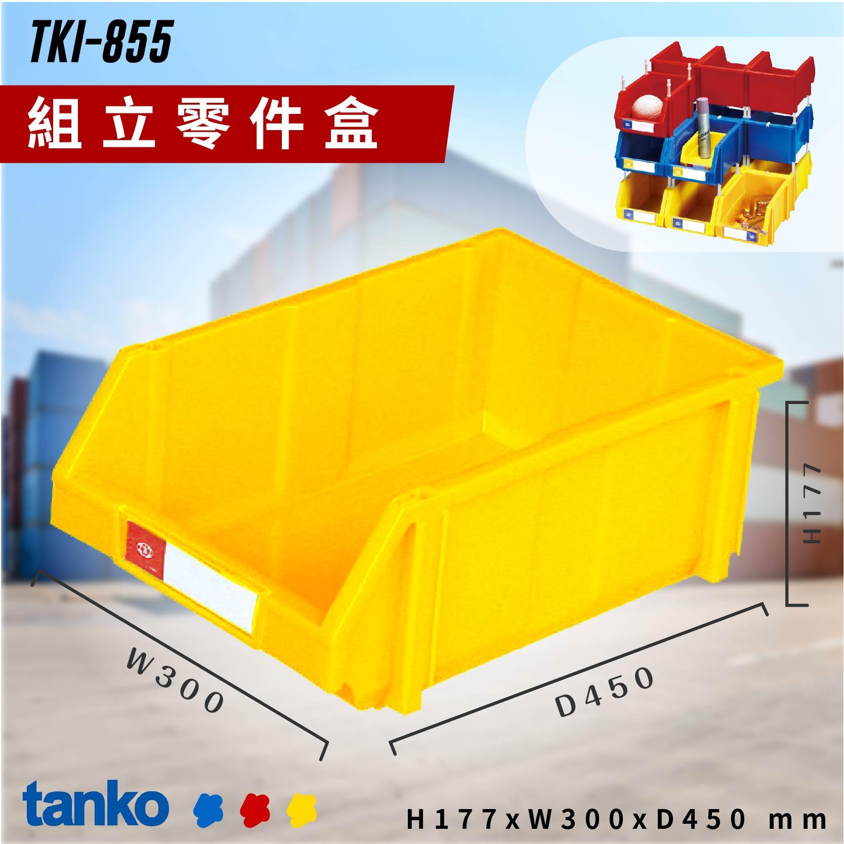 天鋼 TKI-855 黃 組立零件盒 耐衝擊 整理盒 車行 收納盒 分類盒零件櫃 置物盒 零件箱