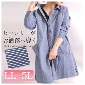 【大きいサイズレディース】【LL-5L】大きいサイズ ヒッコリーデニムロングシャツ ワンピース シャツワンピース