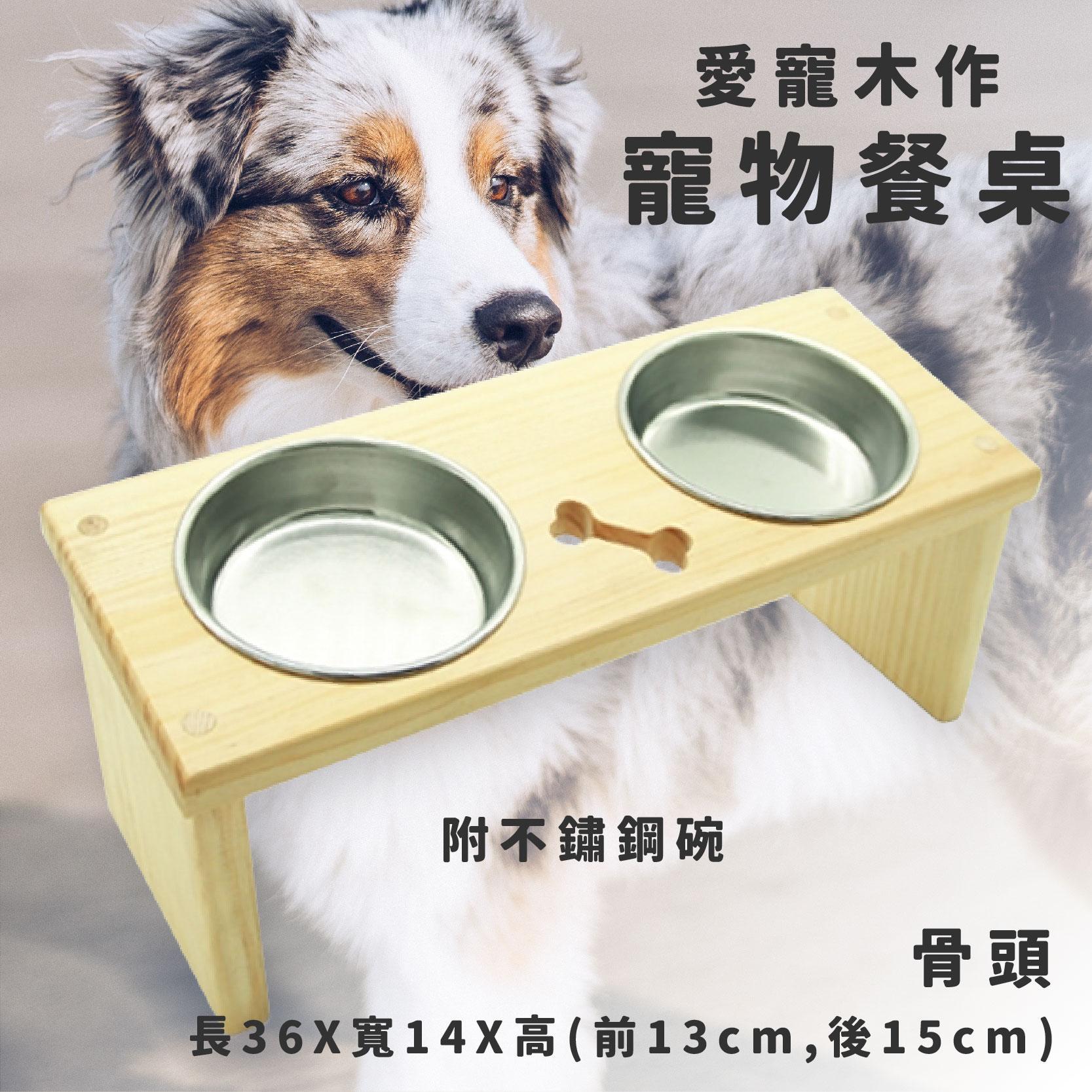 貓皇駕到 木作寵物餐桌 骨頭造型 附不鏽鋼碗 紐西蘭松木 符合貓體工學 寵物餐桌 狗用品 貓用品 寵物用品