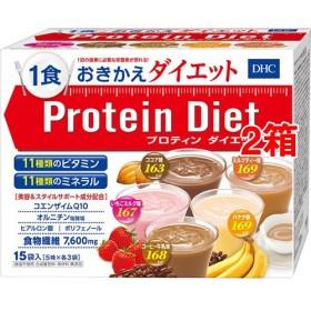 DHC プロティンダイエット (5味各3袋2箱セット)