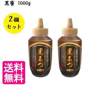 黒蜜 1000g×2個セット 沖縄県産黒糖入り 黒みつ 光商