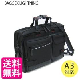 バジェックス メンズビジネスバッグ ブリーフケース 23-5516 ブラック A3収納可 BAGGEX LIGHTNING