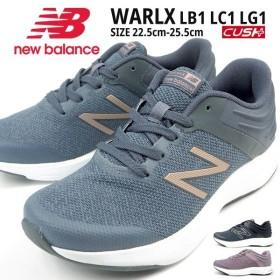 ニューバランス new balance スニーカー RALAXA WARLX LB1 LC1 LG1 レディース