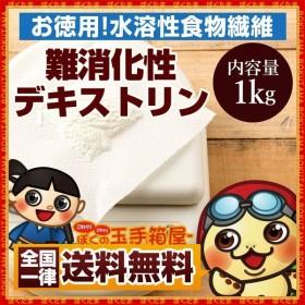 【お徳用 1kg】 難消化性デキストリン 糖・脂肪の吸収を抑える!お腹の調子を整える!!送料無料