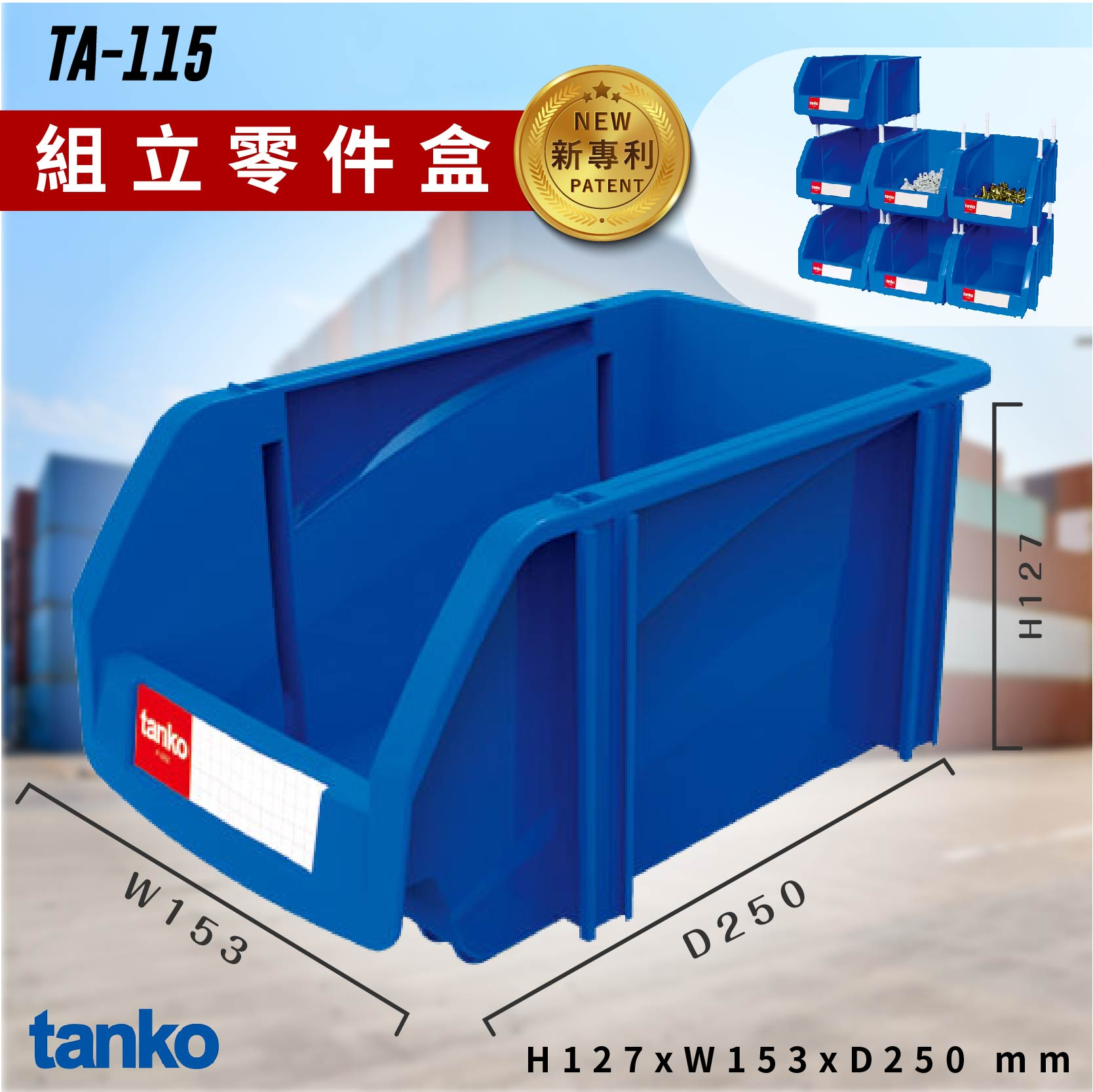 💪 天鋼 TA-115 組立零件盒 耐衝擊 整理盒 收納盒 分類盒 零件櫃 置物盒 零件箱