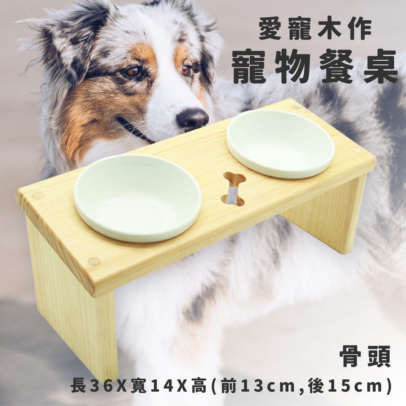貓皇駕到 木作寵物餐桌 骨頭造型 附陶瓷碗 紐西蘭松木 符合貓體工學 寵物餐桌 狗用品 貓用品 寵物用品