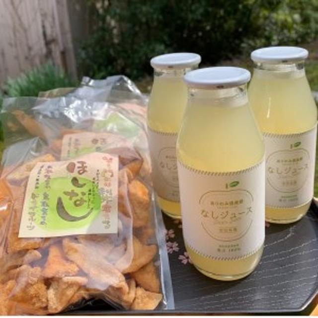 梨ジュースと梨ドライフルーツのセット