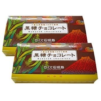 黒糖チョコレート ロイズ石垣島(32枚入)(2箱セット)