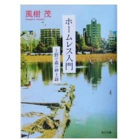 ホームレス入門 上野の森の紳士録 角川文庫/風樹茂(著者)
