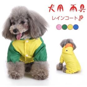 犬用レインコート レインウェア ドッグウェア 軽量 防水 散歩 撥水 犬用 雨具 カッパ ペット用 雨 散歩 ペット服