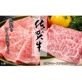 佐賀牛ロース すきやき肉320g・ロースしゃぶしゃぶ肉320gセット【至福の食体験】