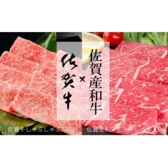 佐賀牛しゃぶしゃぶ肉300g&佐賀産和牛しゃぶしゃぶ肉300g【楽しい食べ比べセット!佐賀自慢の高級肉をお届け!】