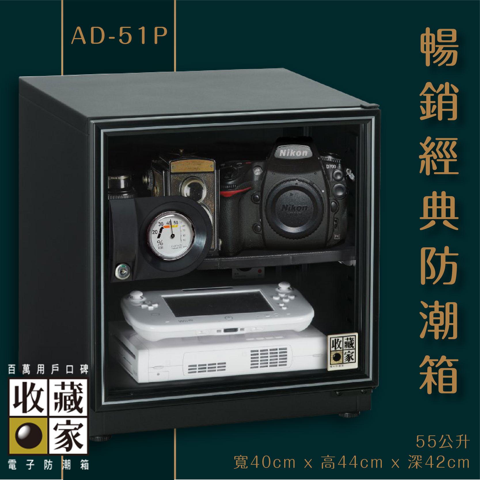 收藏家 AD-51P 暢銷經典防潮箱 55公升入門款 相機 鏡頭 相機數位電子保存 主機五年保固