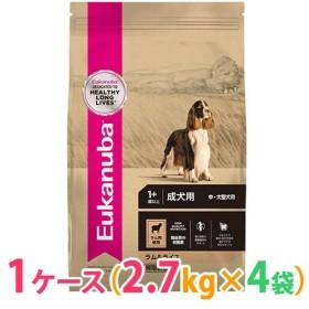 ◆《お得1箱(ケース)4袋セット》ユーカヌバ アダルト ラム&ライス 成犬用 中・大型犬用 1歳以上 2.7kg