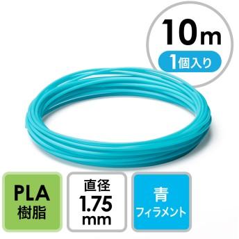 3Dプリンタ用フィラメント(PLA・青・10m・1個入り) サンワダイレクト サンワサプライ 300-3DPLABL-10