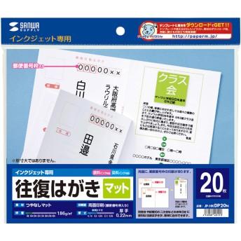 往復はがき(インクジェット・つやなしマット・手作り・20枚) サンワダイレクト サンワサプライ JP-HKDP20N