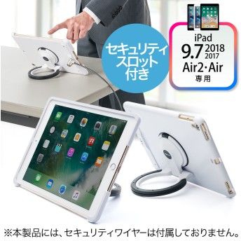 iPadセキュリティースタンド(9.7インチiPad Pro・9.7インチiPad(2018/2017)・iPad Air 2専用・盗難防止・角度調整・360度回転・取手付き・ホワイト) サンワダイレクト サンワサプライ 200-SL043W