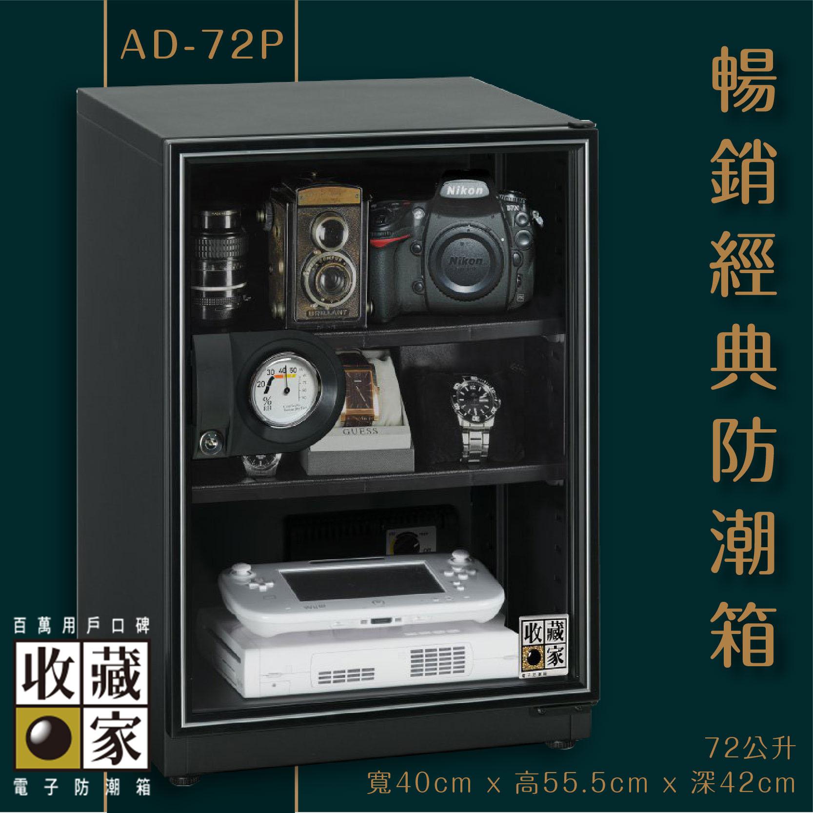 收藏家 AD-72P 暢銷經典防潮箱 72公升入門款 相機數位電子保存 相機 鏡頭 手錶精品 數位3C 主機五年保固