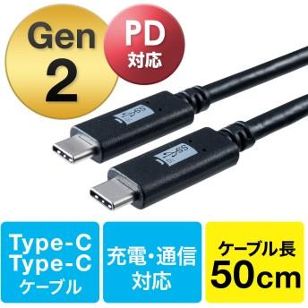 USB タイプCケーブル(USB3.1・Gen2・USB PD対応・Type-Cオス/Type-Cオス・USB-IF認証済み・50cm・ブラック) サンワダイレクト サンワサプライ 500-USB050-05