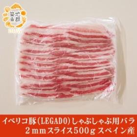 イベリコ豚(LEGADO) しゃぶしゃぶ用バラ2mmスライス 500g スペイン産 冷凍便 [イベリコ豚,バラ肉,焼き肉]