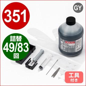 大容量・詰替えインク キャノン BCI-351GY対応(500ml・83回分・グレー) サンワダイレクト サンワサプライ INK-C351G500