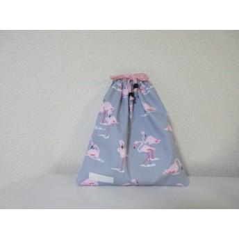 お着替え袋(フラミンゴ)